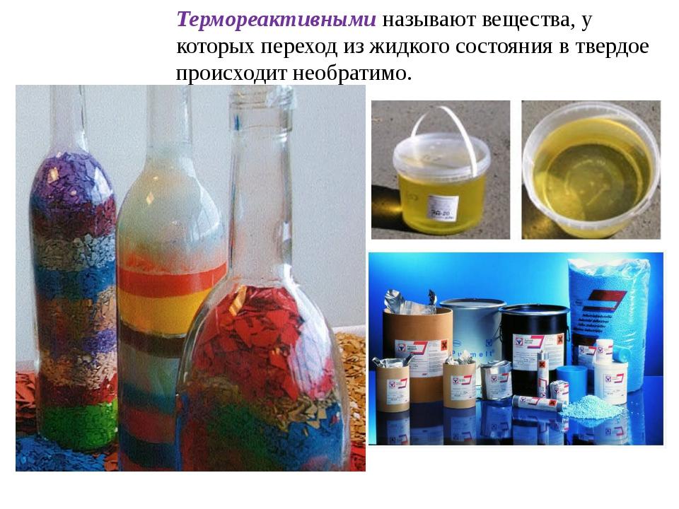 Термореактивными называют вещества, у которых переход из жидкого состояния в...