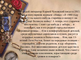 Молодой литератор Корней Чуковский писал в 1915 году в популярном журнале «Ни