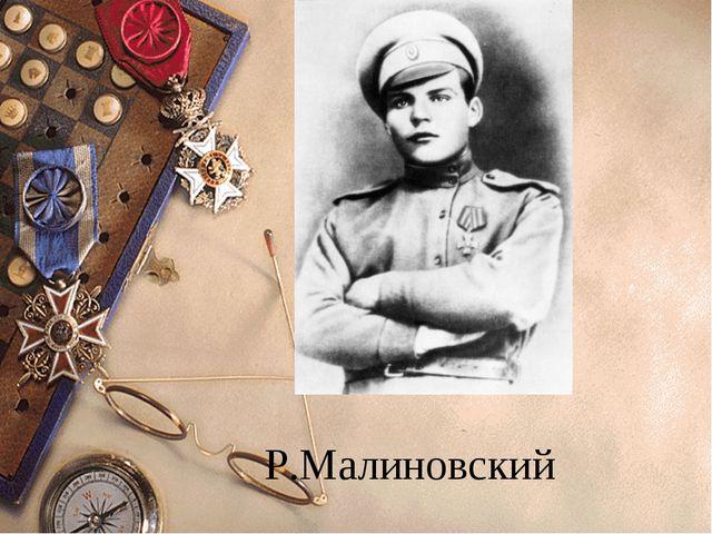 Р.Малиновский