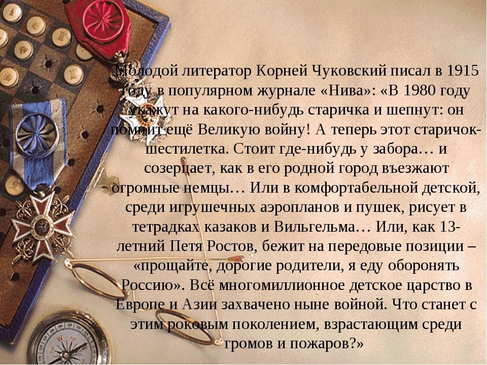 Молодой литератор Корней Чуковский писал в 1915 году в популярном журнале «Ни...