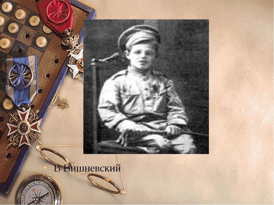 В Вишневский