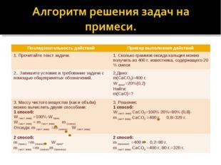 Последовательность действийПример выполнения действий 1. Прочитайте текст за