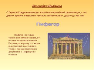 Биография Пифагора Пифагор- не только самый популярный ученый, но и самая з