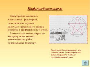 Пифагорейская школа Пифагорейцы занимались математикой, философией, естествен