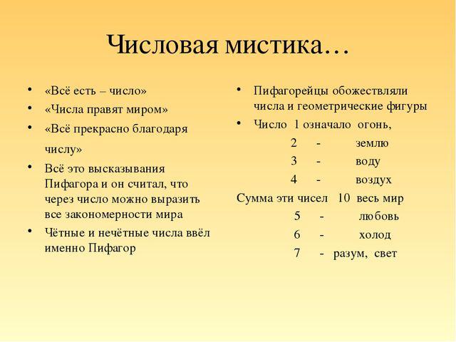 Числовая мистика… «Всё есть – число» «Числа правят миром» «Всё прекрасно благ...
