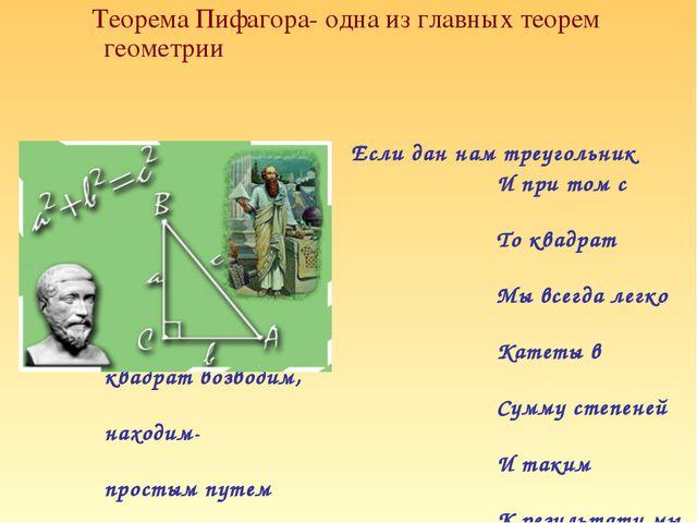 Теорема Пифагора- одна из главных теорем геометрии Если дан нам треугольник...