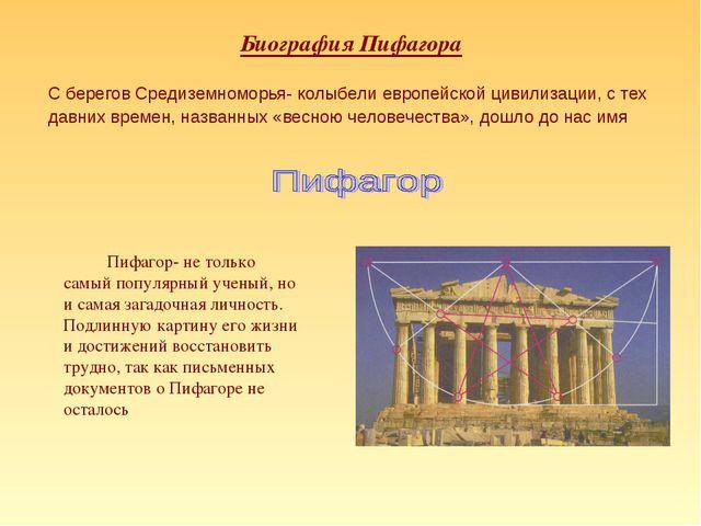 Биография Пифагора Пифагор- не только самый популярный ученый, но и самая з...
