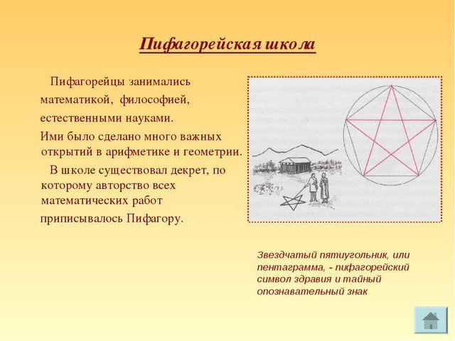 Пифагорейская школа Пифагорейцы занимались математикой, философией, естествен...