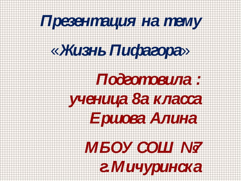 Презентация на тему «Жизнь Пифагора» Ученика 8м Школы № 32 Никишина Артура Пр...