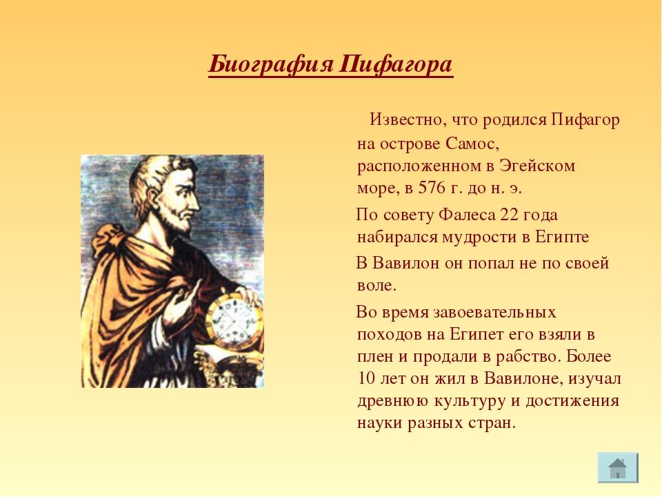 Биография Пифагора Известно, что родился Пифагор на острове Самос, расположен...