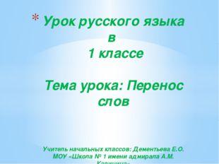 Урок русского языка в 1 классе Тема урока: Перенос слов Учитель начальных кл