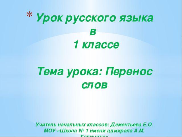 Урок русского языка в 1 классе Тема урока: Перенос слов Учитель начальных кл...