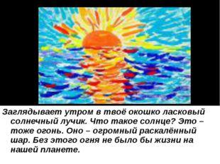 Заглядывает утром в твоё окошко ласковый солнечный лучик. Что такое солнце? Э