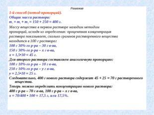 Решение 1-й способ (метод пропорций). Общая масса раствора: m3 = m1 + m2 = 15