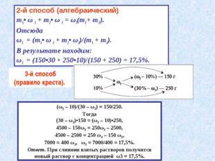 2-й способ (алгебраический) m1• ω 1 + m2• ω 2 = ω3(m1 + m2 ). Отсюда ω3 = (m1