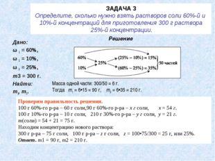 ЗАДАЧА 3 Определите, сколько нужно взять растворов соли 60%-й и 10%-й концент