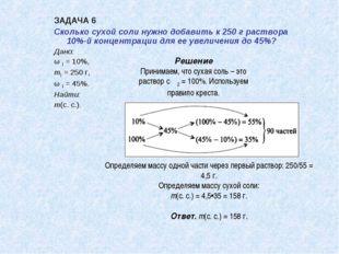 ЗАДАЧА 6 Сколько сухой соли нужно добавить к 250 г раствора 10%-й концентраци
