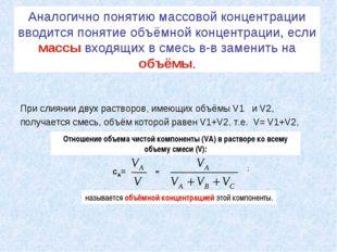 Аналогично понятию массовой концентрации вводится понятие объёмной концентрац