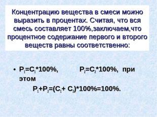 Концентрацию вещества в смеси можно выразить в процентах. Считая, что вся сме