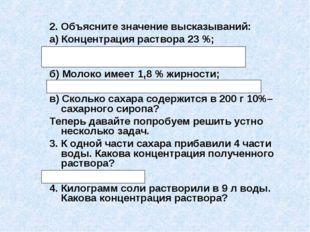 2. Объясните значение высказываний: а) Концентрация раствора 23 %; (В 100 г р