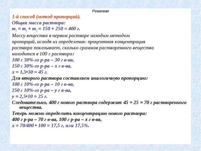 Решение 1-й способ (метод пропорций). Общая масса раствора: m3 = m1 + m2 = 15...