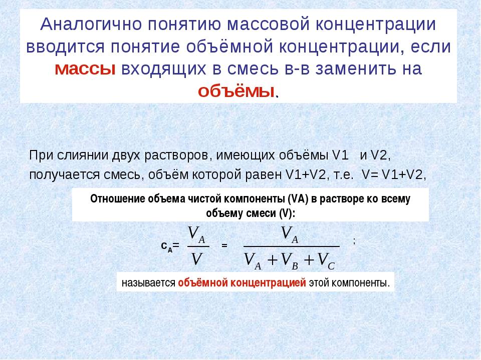 Аналогично понятию массовой концентрации вводится понятие объёмной концентрац...