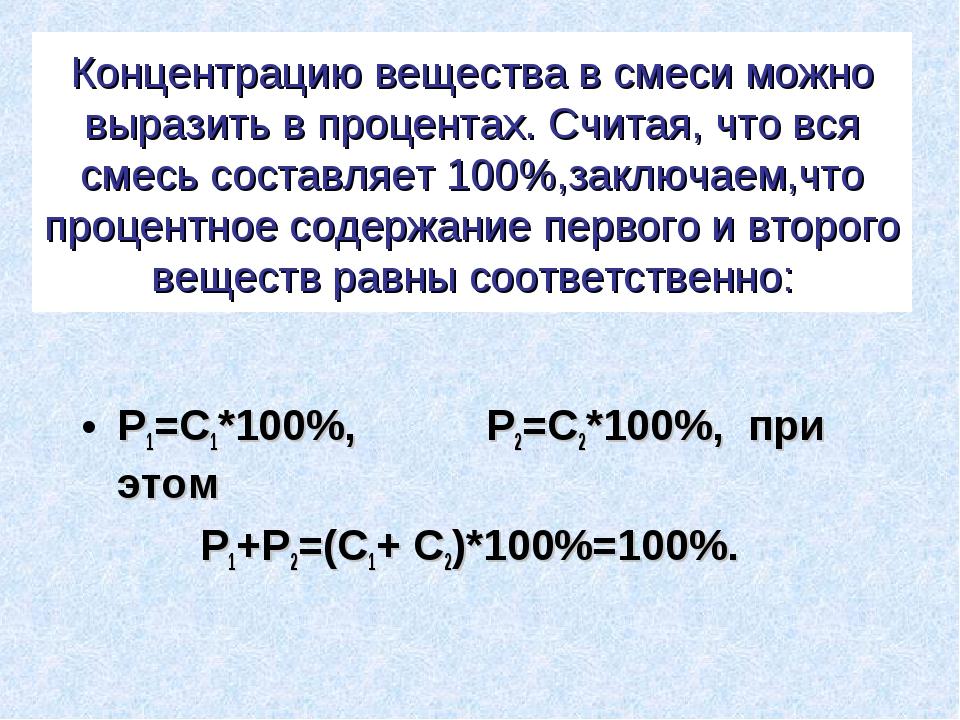 Концентрацию вещества в смеси можно выразить в процентах. Считая, что вся сме...