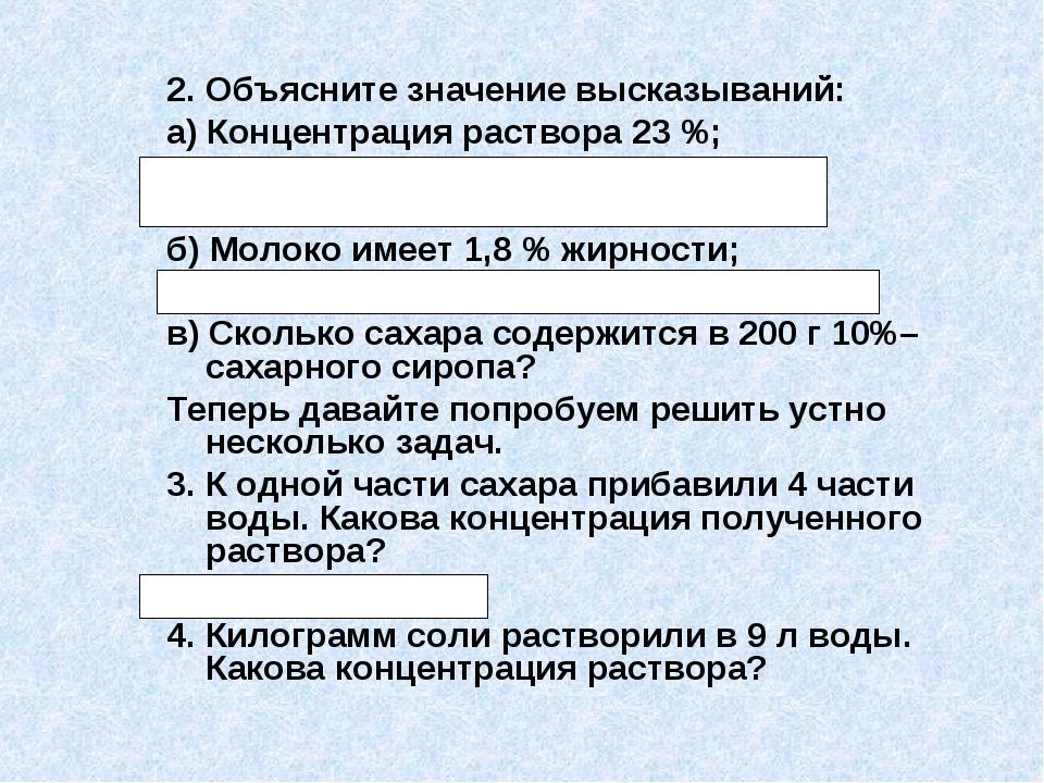 2. Объясните значение высказываний: а) Концентрация раствора 23 %; (В 100 г р...