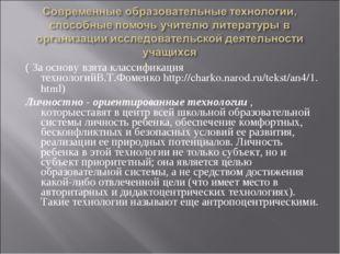 ( За основу взята классификация технологийВ.Т.Фоменкоhttp://charko.narod.ru/