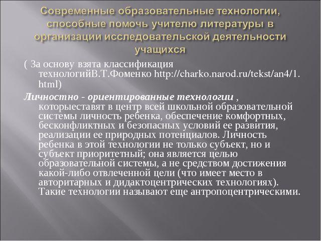 ( За основу взята классификация технологийВ.Т.Фоменкоhttp://charko.narod.ru/...