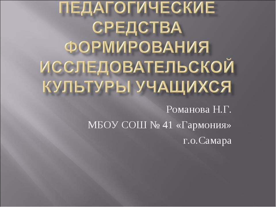 Романова Н.Г. МБОУ СОШ № 41 «Гармония» г.о.Самара