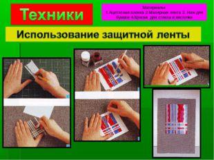 Материалы: 1.Ацетатная пленка 2.Малярная лента 3. Нож для бумаги 4.Краски для