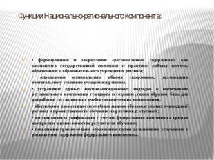 Функции Национально-регионального компонента: • формирование и закрепление «р