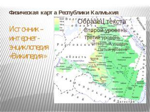 Физическая карта Республики Калмыкия Источник – интернет-энциклопедия «Википе