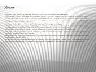 Уметь: •объяснять связи между компонентами природного комплекса, отраслями хо