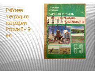 Рабочая тетрадь по географии России 8 – 9 кл.