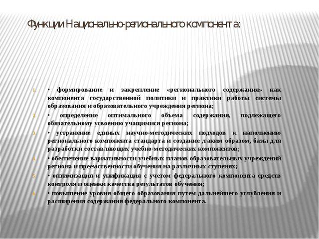 Функции Национально-регионального компонента: • формирование и закрепление «р...
