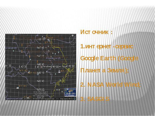 Источник : 1.интернет-сервис Google Earth (Google Планета Земля); 2. NASA Wo...