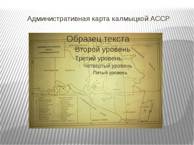 Административная карта калмыцкой АССР