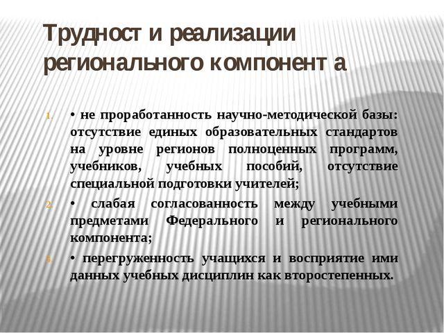 Трудности реализации регионального компонента • не проработанность научно-мет...