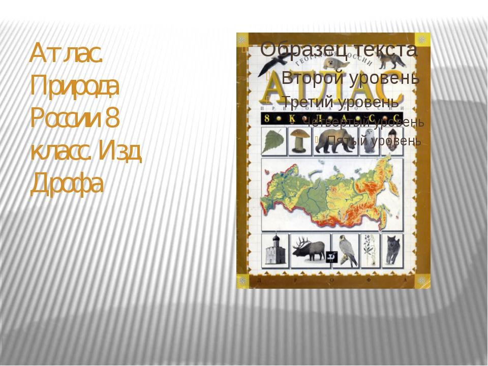 Атлас. Природа России 8 класс. Изд. Дрофа
