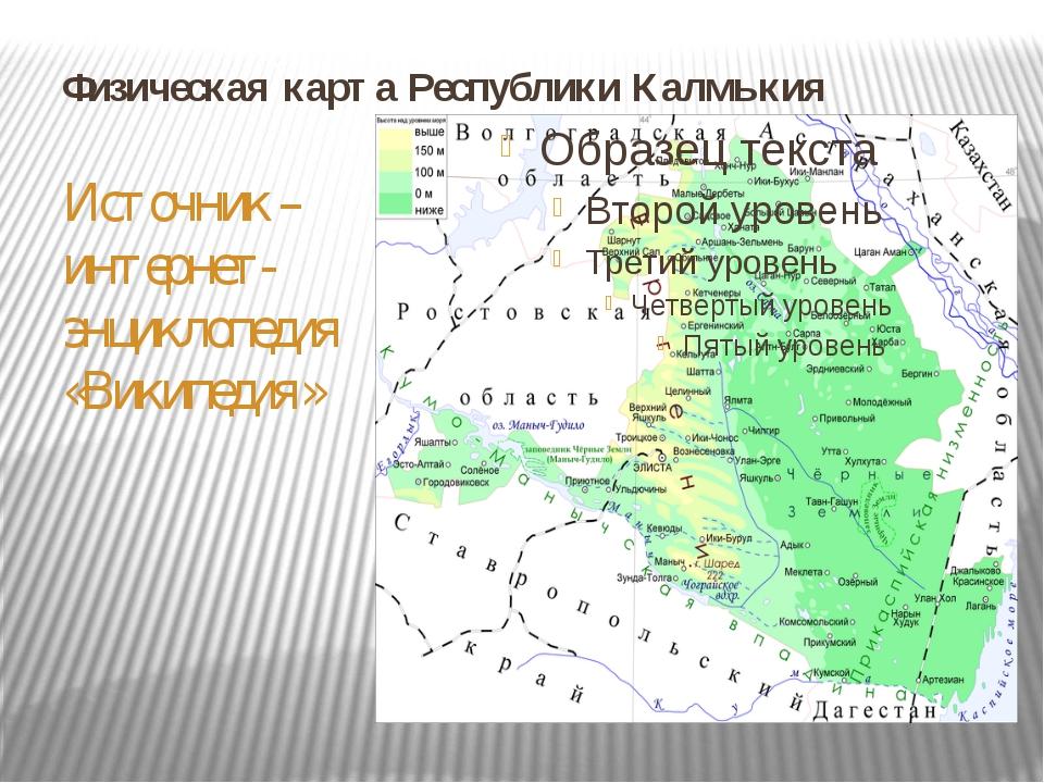 Физическая карта Республики Калмыкия Источник – интернет-энциклопедия «Википе...