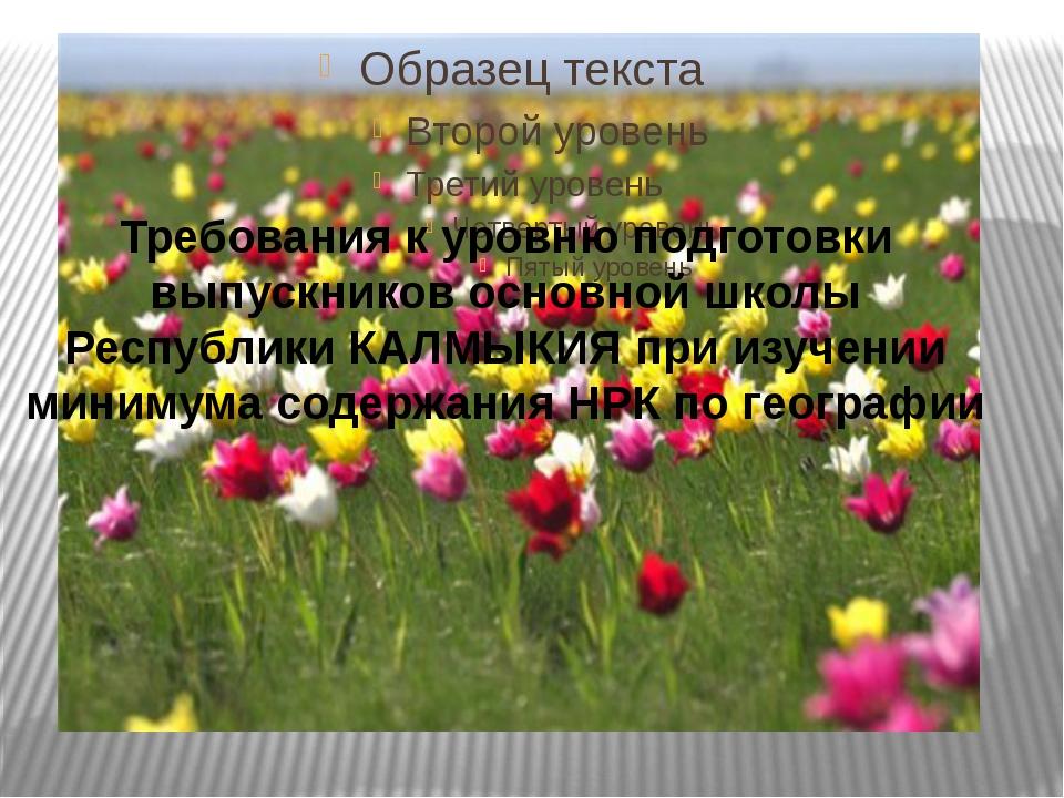 Требования к уровню подготовки выпускников основной школы Республики КАЛМЫКИЯ...