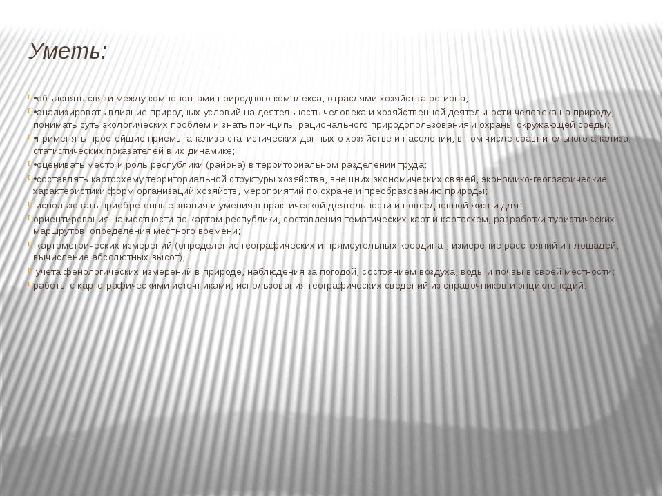 Уметь: •объяснять связи между компонентами природного комплекса, отраслями хо...