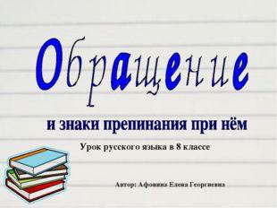 Урок русского языка в 8 классе Автор: Афонина Елена Георгиевна