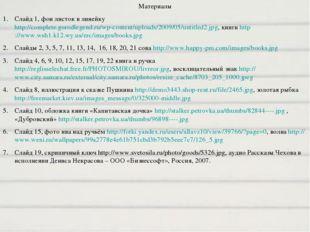 Материалы Слайд 1, фон листок в линейку http://complete.gorodlegend.ru/wp-con