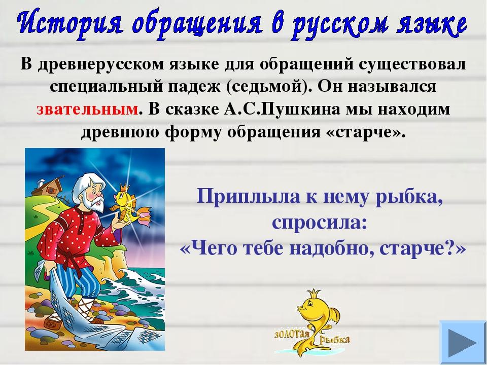 В древнерусском языке для обращений существовал специальный падеж (седьмой)....