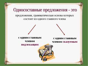 предложения, грамматическая основа которых состоит из одного главного члена с