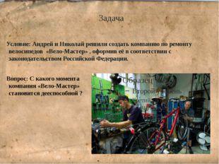 Задача Условие: Андрей и Николай решили создать компанию по ремонту велосипед