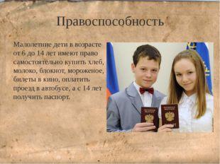 Правоспособность Малолетние дети в возрасте от 6 до 14 лет имеют право самост